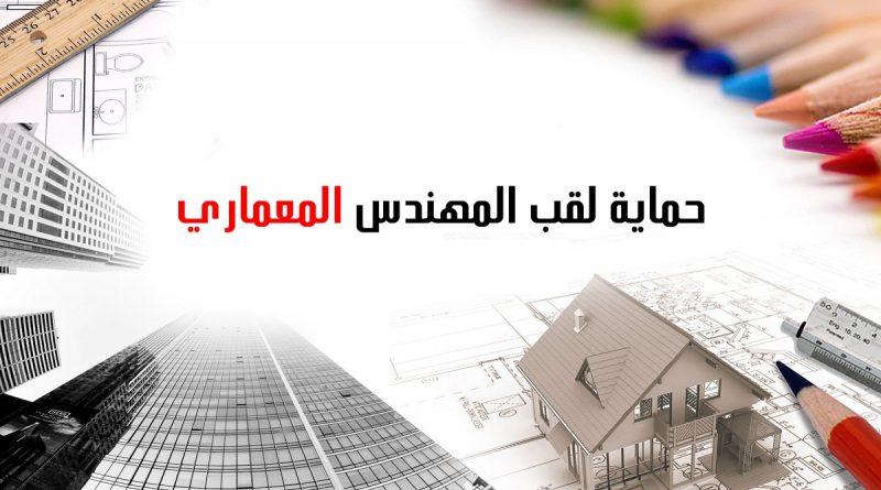 حماية لقب المهندس المعماري