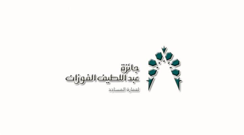 جائزة عبد اللطيف الفوزان لعمارة المساجد